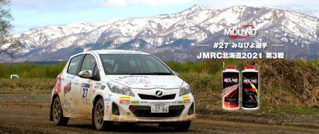 あなたの車をより高みへ。[みなぴよ] 見事クラス優勝 JMRC 北海道ラリー選手権 第3戦 北海道・夏のラリー 2021