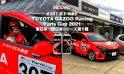 あなたの能力が最大限に活かされる。[井上 功] TOYOTA GAZOO Racing Yaris Cup 2021 東日本 / 西日本シリーズ 第1戦