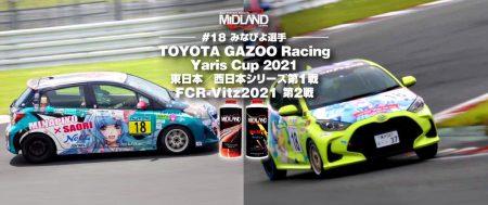 あなたの最高のパフォーマンスを。[みなぴよ] TOYOTA GAZOO Racing Yaris Cup & FCR-Vitz