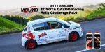 更なる進化をあなたへ [みなぴよ] TOYOTA GAZOO Racing Rally challenge 2021 第4戦