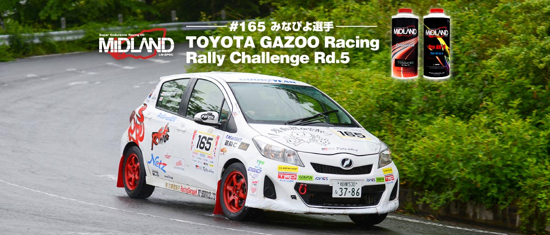 挑戦し続けるあなたへ [みなぴよ] TOYOTA GAZOO Racing Rally challenge 2021 第5戦
