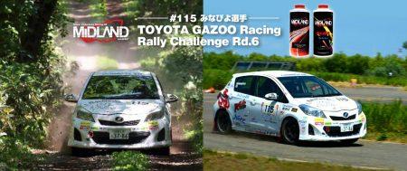 あなたの限界を超えていく [みなぴよ] TOYOTA GAZOO Racing Rally challenge 2021 第6戦