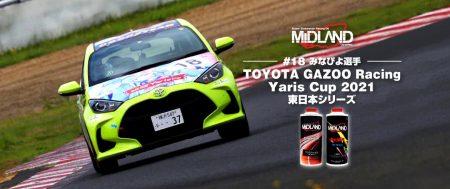 あなたの未来を動かし続ける [みなぴよ] TOYOTA GAZOO Racing Yaris Cup 2021 東日本シリーズ 第2戦