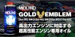 新入荷!! BALLETT GOLD・EMBLEM