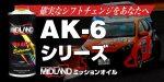 デフオイル「AK-6 シリーズ」のご紹介
